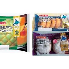 富良野メロンパン・牛乳リングドーナツ(6個入)・小豆粒あんドーナツ(2個入) 79円(税抜)