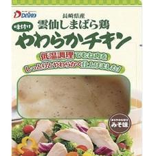 味付けやわらかチキン 258円(税抜)