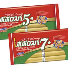 ポポロスパ各種 158円(税抜)