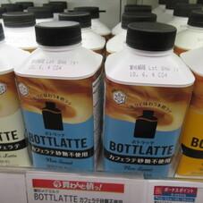 BOTTLATTE カフェラテ砂糖不使用 20ポイントプレゼント