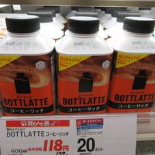 BOTTLATTE コーヒーリッチ 20ポイントプレゼント