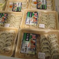天津閣 にら肉餃子 20ポイントプレゼント