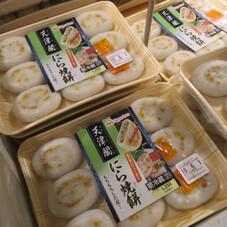 天津閣 にら焼餅 20ポイントプレゼント