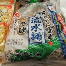 流水麺 そば 25ポイントプレゼント