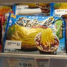 北海道小麦のざるラーメン 25ポイントプレゼント