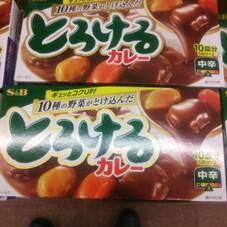 とろけるカレー各種 98円(税抜)