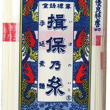 手延素麺 揖保乃糸上級 248円(税抜)