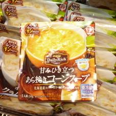 甘みひき立つあら挽きコーンスープ 各種 178円(税抜)