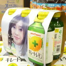 キレートレモン 278円(税抜)