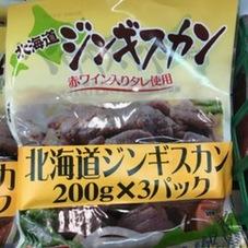 北海道ジンギスカン 498円(税抜)