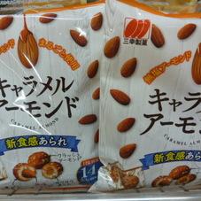 キャラメルアーモンド 128円(税抜)