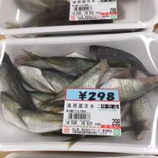 豆あじ 298円