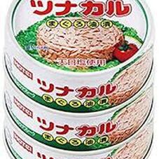 ツナカル 3缶 198円(税抜)
