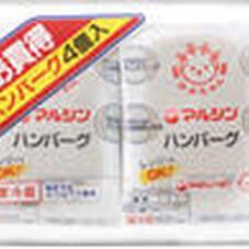 マルシンハンバーグ 4P 178円(税抜)