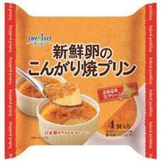 新鮮卵のこんがり焼プリン4P 138円(税抜)