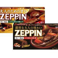 カレーZEPPIN 中辛 甘口 各種 258円(税抜)
