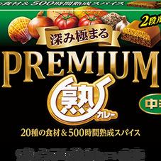 プレミアム熟カレー 中辛 169円(税抜)