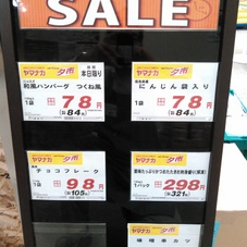 にんじん袋入り 78円(税抜)