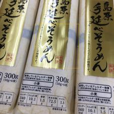 島原手延べ素麺 198円(税抜)