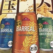 バーリアル 各種 78円(税抜)