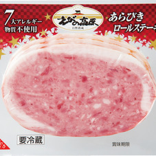 あらびきロールステーキ 169円(税抜)