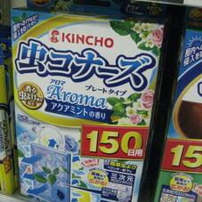 虫コナーズ アロマプレート150日 748円(税抜)