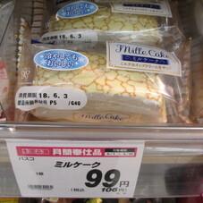 ミルケーク 99円(税抜)