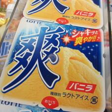 爽 89円(税抜)
