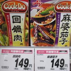 CooKDo(回鍋肉・麻婆茄子) 149円(税抜)