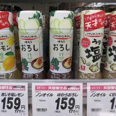 くせになるうま塩ドレッシング 159円(税抜)
