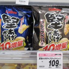 堅あげポテトうすしお・ブラックペーパー 109円(税抜)