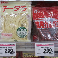 チータラスペシャル・徳用カルパス 299円(税抜)