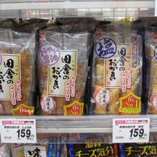 田舎のおかき(醤油・塩) 159円(税抜)