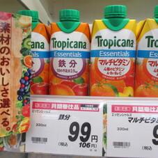 トロピカーナエッセンシャルズ 99円(税抜)
