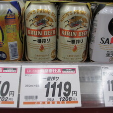 一番搾り 1,119円(税抜)