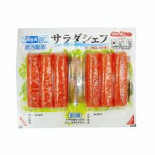 サラダシェフ(かに風味かまぼこ) 83円(税抜)