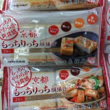 絹厚揚げ 98円(税抜)