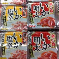 いか塩辛、いか明太 288円(税抜)