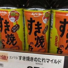 エバラすき焼きのたれマイルド 258円(税抜)