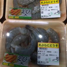 バナメイエビ大 362円(税抜)