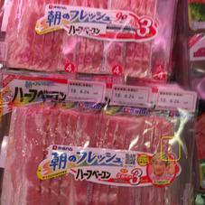 ベーコン 228円(税抜)