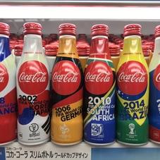 コカ・コーラ スリムボトル W杯デザイン 125円(税抜)