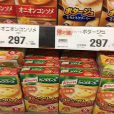 クノールカップスープ 297円(税抜)
