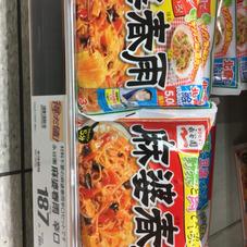 麻婆春雨 187円(税抜)