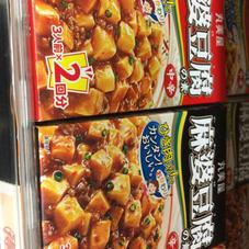 丸美屋麻婆豆腐の素 167円(税抜)