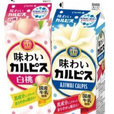 味わいカルピス 100円(税抜)