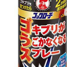 ゴキブリがうごかなくなるスプレー 980円(税抜)