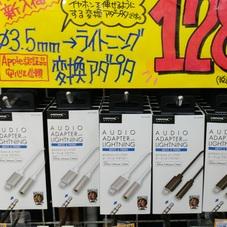 Lightning→3.5mmイヤホン変換アダプタ 1,280円(税抜)