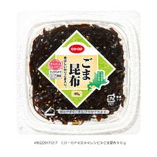 ごま昆布 138円(税抜)
