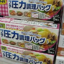 リードプチ圧力バッグ 248円(税抜)